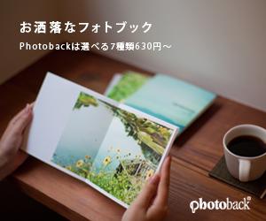 Photoback(フォトバック)