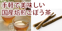 国産ごぼう100%【焙煎ごぼう茶・ごぼうのひみつ】