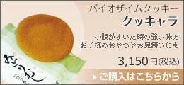 話題のミドリムシがクッキーでとれる【バイオザイムクッキー クッキャラ】