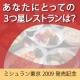 イベント「あなたにとっての3つ星レストランは?[ askU.com]」の画像