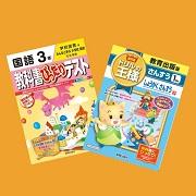 【急募】小学生用問題集の誌面を見て答える簡単アンケート