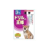 【ドリルの王様 漢字】人気ドリルで本当の漢字力UP!