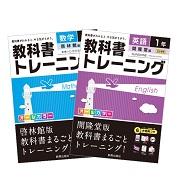 中学生用【教科書トレーニング】新学期特別企画!