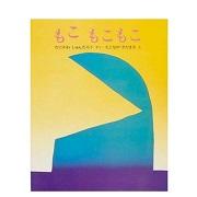 株式会社新興出版社啓林館・文研出版の取り扱い商品「もこ もこもこ」の画像