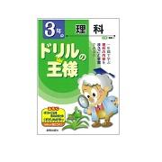 株式会社新興出版社啓林館の取り扱い商品「ドリルの王様 理科」の画像