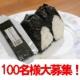 イベント「【非売品】海苔の定番!おにぎりのり!第2弾!!」の画像