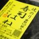 もうすぐひな祭り☆海苔の本場、東京大森【大橋新蔵】焼のり「寿司はね」20名様♪/モニター・サンプル企画