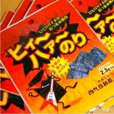 有限会社 大橋新蔵商店の取り扱い商品「ひと口おつまみ ヒィ~ハァ~のり」の画像