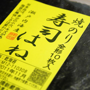 大橋新蔵商店 焼のり 寿司はね(黄色ラベル)