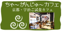 ちゃ〜がんじゅ〜カフェ