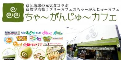 ちゃ~がんじゅ~カフェ楽天店