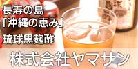 黒麹酢 沖縄 黒こうじ酢