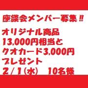 オリジナル商品13,000円相当+クオカード3,000円☆座談会参加者募集10名