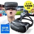 360°の世界を楽しめる!VRゴーグルのモニター様5名募集/モニター・サンプル企画