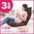 【サンワダイレクト】極上リラックス!「42段階リクライニング座椅子」プレゼント♪/モニター・サンプル企画