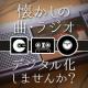 イベント「懐かしの音源をデジタル化できる!オーディオキャプチャーのモニター3名募集」の画像