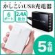 イベント「【かしこい充電器】スマホやタブレットを6台まで同時充電できるUSB充電器」の画像