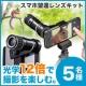 イベント「【5名様】最大12倍で撮れる!iPhone・スマホ望遠レンズキット♪」の画像
