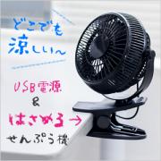 「はさめるUSB扇風機のモニター様募集」の画像、サンワサプライ株式会社のモニター・サンプル企画