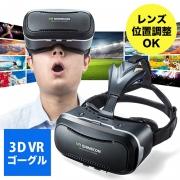 「360°の世界を楽しめる!VRゴーグルのモニター様5名募集」の画像、サンワサプライ株式会社のモニター・サンプル企画