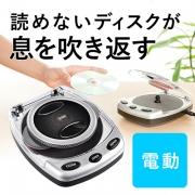 「キズついたCD・DVDがよみがえる!修復機のモニター様を3名募集!」の画像、サンワサプライ株式会社のモニター・サンプル企画