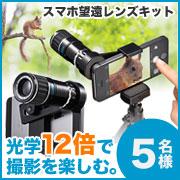 サンワサプライ株式会社の取り扱い商品「iPhone・スマホ望遠レンズキット(12倍・汎用タイプ・三脚付)」の画像