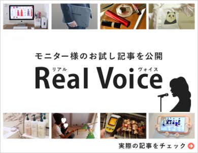 モニター様のお試し記事を公開!Real Voice