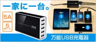 一家に一台。iPhoneやiPadも充電できる5ポートUSB充電