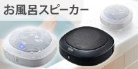 お風呂で音楽♪ 防水Bluetoothスピーカー