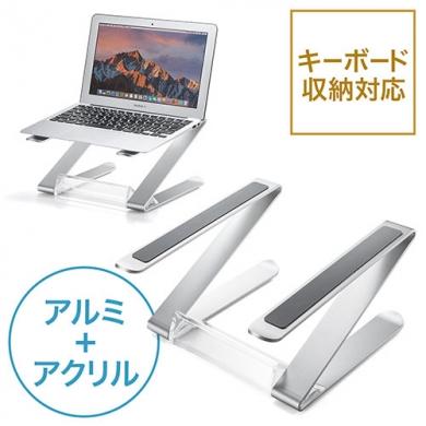 ノートパソコン台(アルミ・キーボード収納)