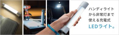 ハンディから非常灯まで使える充電式LEDライト
