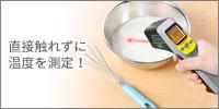 料理にもおすすめ!直接触れずに温度を測れる温度計。