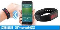 iPhoneで睡眠の深さなどが確認出来る活動量計。サンワダイレクトより新発売!