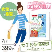 女子お茶倶楽部ショッピングページ