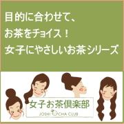 「女子お茶倶楽部」紹介ページ