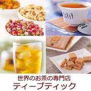 世界のお茶の専門店「ティーブティック」