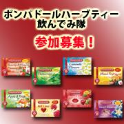 日本緑茶センター株式会社