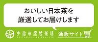 株式会社宇治田原製茶場