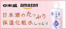 日本酒のたっぷり保湿化粧水 しっとり(Amazon)