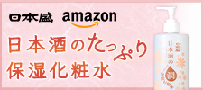 日本酒のたっぷり保湿化粧水(Amazon)