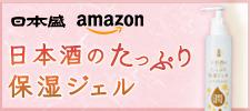 日本酒のたっぷり保湿ジェル(Amazon)