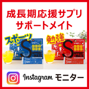 「成長期サプリ飲料『サポートメイト』Instagramモニター★お子様と一緒に♪」の画像、株式会社むすびのモニター・サンプル企画