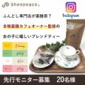 【先行モニター】ふんどし専門店が作った薬膳茶 20名様/モニター・サンプル企画