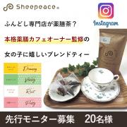 【先行モニター】ふんどし専門店が作った薬膳茶 20名様