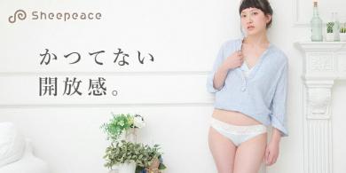 おしゃれふんどし専門店Sheepeace(シーピース)
