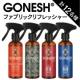 人気ブランド【GONESH】のファブリックリフレッシャーを計12名様に!