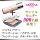イベント「資生堂【リバイタル グラナス ファンデーション】500名様モニタープレゼント」の画像