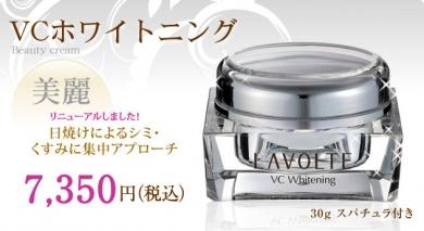 【贅沢美白VCホワイトニング】エイジングケア化粧品 LAVOLTE(ラボルテ)