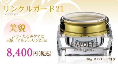 【贅沢エイジングケア】エイジングケア化粧品 LAVOLTE(ラボルテ)