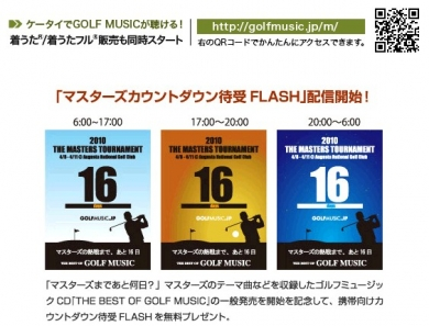 THE BEST OF GOLF MUSIC(ザベストオブゴルフミュージック)